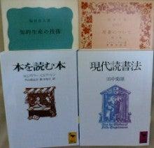 レフティやすおの作文工房-読書術・読書法の本