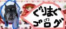 ぐりまぐのブログ ★イガグリ日和★