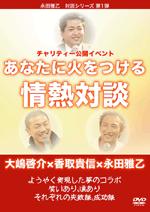永田雅乙・公式ブログ 【BUGLER'S Salon】 ~ひとりでも多くの方を「笑顔」に~