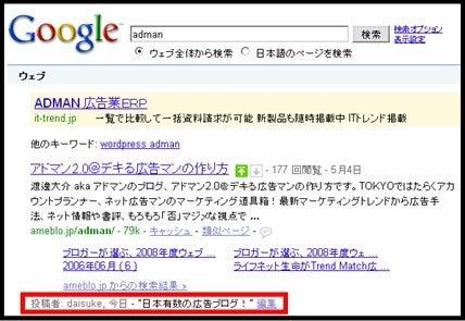 アドマン2.0@デキる広告マンの作り方-Search Wiki