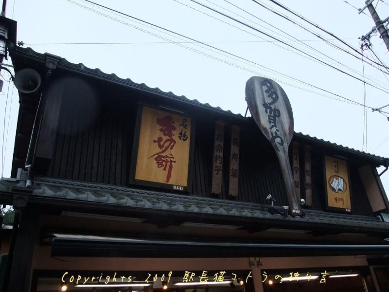 駅長猫コトラの独り言~旧 片上鉄道 吉ヶ原駅勤務~-名物が売られてます