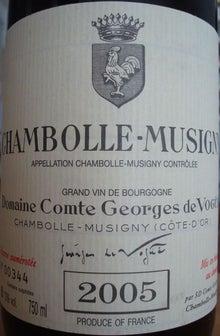 個人的ワインのブログ-Chambolle Musigny Comte Georges de Vogue 2005
