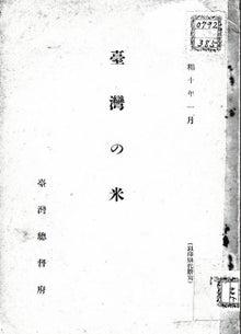 ☆杉野洋明 極東亜細亜研究所~韓国企業勤務経験者の呟き~-193501taiwankome