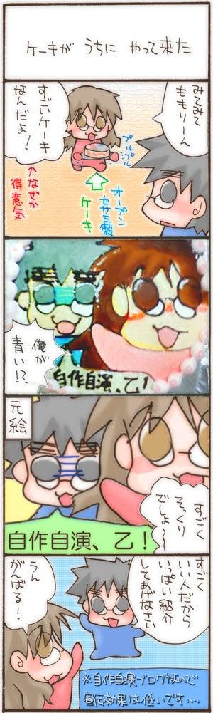 脱!味オンチ 【4コマ漫画ツンデレ旦那様&家コス】-ケーキがうちにやって来た