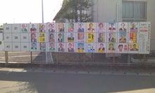 愛媛発長崎行大学生☆blog-選挙ポスター