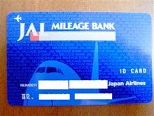 JALマイレージバンクカードにつ...