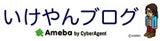 いけやんのブログ