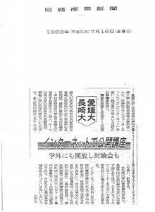 神戸大学 教養原論「情報の世界」講義(大学院工学研究科 森井昌克 教授)