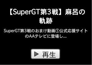 STGT広報スタッフ~モミィのブログ-ニコ動麻呂