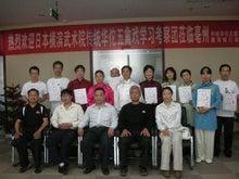 中国武術・横浜武術院のblog-式典2