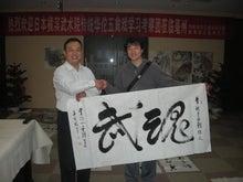 中国武術・横浜武術院のblog-書1