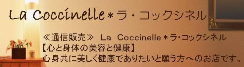 Angler's Home-La Coccinelle