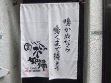 としの麺喰堂-20090511001