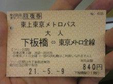 やっと実現!「西武東京メトロパ...