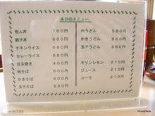 裏Rising REDS 浦和レッズ応援ブログ-メニュー