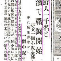 本当に有った関東大震…