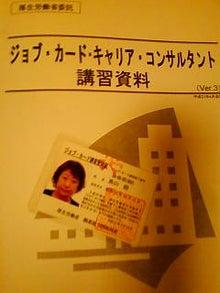 ワークライフバランス 大田区の女性社長日記-JC