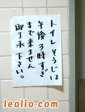 厠(かわや)イヤミ百景-1300