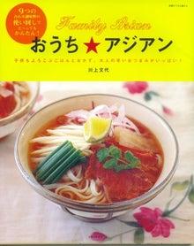 川上文代の日々の食&旅日記!