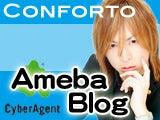 Club Conforto blog