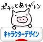 なんじゃこら村の住人   ~buchaのキャラクターイラスト集~-ブログ村バナー