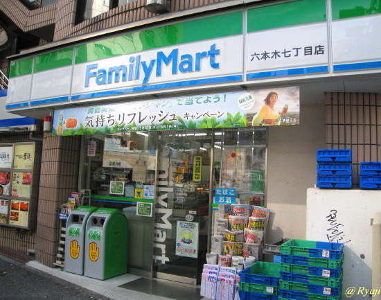 ∞最前線 通信-Family Mart 六本木7丁目店