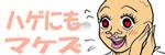 なんじゃこら村の住人   ~buchaのキャラクターイラスト集~-はげまるさん