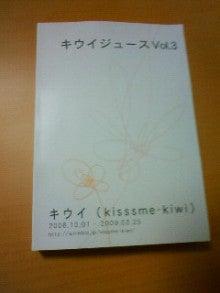 キウイジュース-200905162205001.jpg