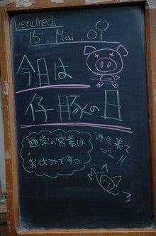 たまおのほし-20090516_子豚1