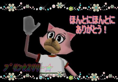 ☆彡ピンクのネコのトゥーンタウンオンライン日記☆彡