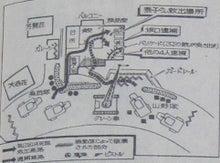 連合赤軍事件スクラップブック (あさま山荘事件、リンチ粛清事件)-1972-02-29 救出経路