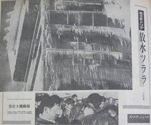 連合赤軍事件スクラップブック (あさま山荘事件、リンチ粛清事件)-1972-02-29 放水ツララ