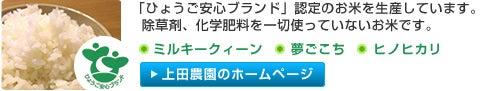 新宮米産直センター上田農園のホームページ お米の販売しています