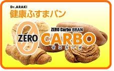 ゼロカーボブランスタッフのブログ-ゼロカーボブラン