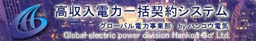 汎光電気株式会社グローバル電力事業部-電力一括契約サービス