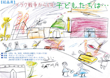 『六ヶ所村ラプソディー』~オフィシャルブログ-絵画展