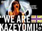 "勝手に映画紹介!?-坂本真綾LIVE TOUR 2009 ""WE ARE KAZEYOMI!"""