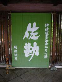 加賀美工務店の施工事例紹介-秋保温泉の宿「左勘」編集