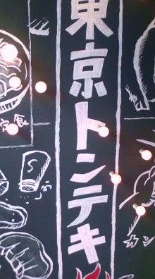 渋谷道玄坂日記