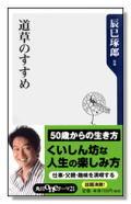 辰巳琢郎オフィシャルブログ「道草日記ーTakuro's Michikusa Daysー」by Ameba
