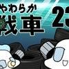 「やわらか戦車」新作!!の画像