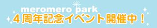 meromero park 運営事務局-4周年記念