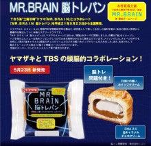 広告魂 コウコクダマシイ-山崎製パン「MR.BRAIN 脳トレパン」