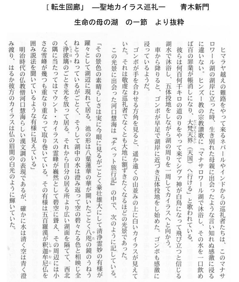 渡辺元司の絵画作品-転生回廊