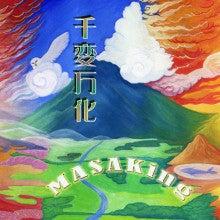MASAKing Official Blog-千変万化ジャケット
