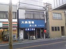 芸能プロダクションスタッフ若年寄の食べ歩き-DVC00197.jpg