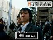 開成番長ブログ-TBS「ニュースキャスター」