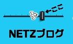 netzブログ