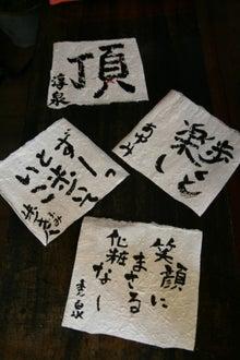 歩き人ふみとあゆみの徒歩世界旅行 日本・台湾編-皆で書く