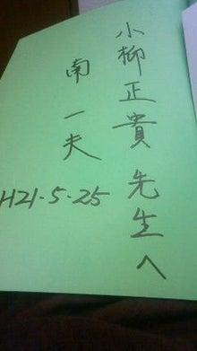 """""""からだ""""の夢/夢の""""からだ""""-200905270014000.jpg"""